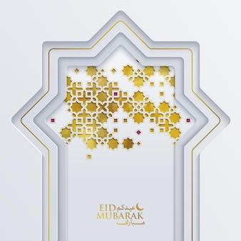 Eid mubarak kaligrafia arabska i arabski wzór geometryczny