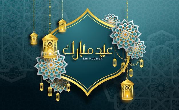 Eid mubarak kaligrafia z księżycem na turkusowym tle,