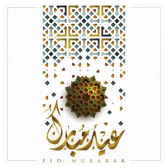 Eid mubarak karta z pozdrowieniami islamski wzór ze świecącą złotą kaligrafią arabską