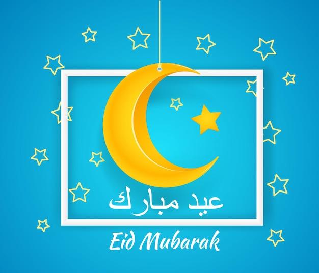 Eid mubarak. kartka z życzeniami