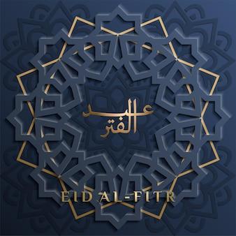 Eid mubarak kartkę z życzeniami z islamskim ornamentem mandali