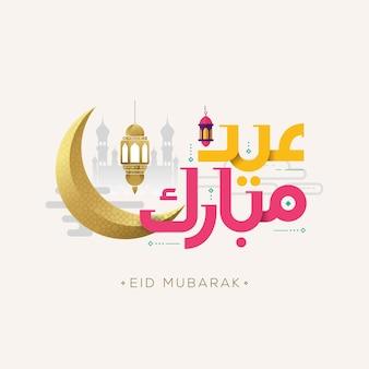 Eid mubarak kartkę z życzeniami z kaligrafią arabską