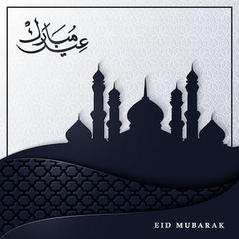 Eid mubarak kartkę z życzeniami z ramą czarny meczet na białym tle.