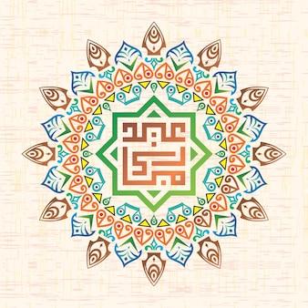 Eid mubarak kufi kaligrafii