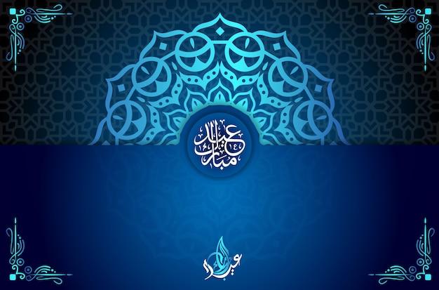 Eid mubarak napisany arabskim tekstem kaligrafii