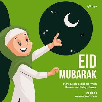 Eid mubarak, niech allah pobłogosławi nas projektem sztandaru pokoju i szczęścia