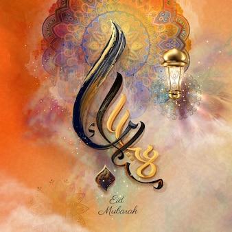Eid mubarak obrys kaligrafii na kolorowym wzorze arabeski, co oznacza szczęśliwe wakacje