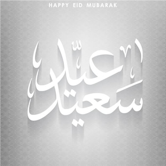 Eid mubarak piękną kartkę z życzeniami szary cień tła