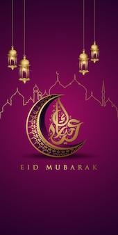 Eid mubarak pozdrowienia z arabskiej kaligrafii i półksiężyca