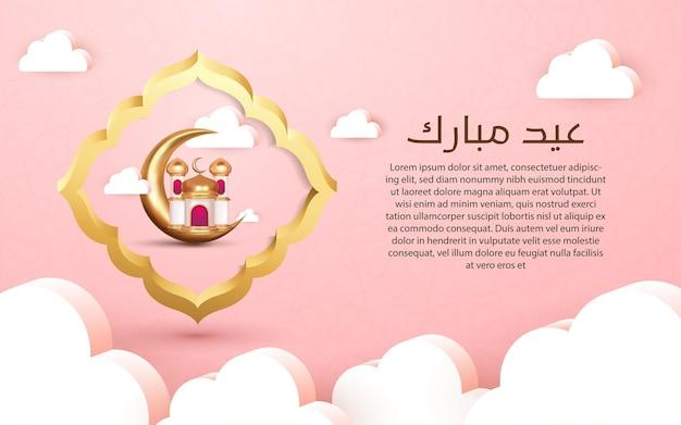 Eid mubarak pozdrowienia z chmurą ramy 3d i miniaturowym złotym meczetem islamskim elementem dekoracji tła
