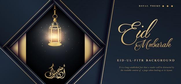 Eid mubarak royal luxury banner