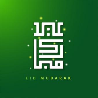 Eid mubarak, selamat hari raya aidilfitri banner z życzeniami z kaligrafii arabskiej