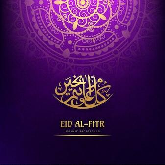 Eid mubarak tle