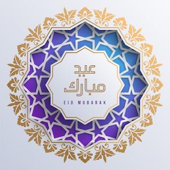 Eid mubarak w fioletowej ramie ornamentu islamskiego