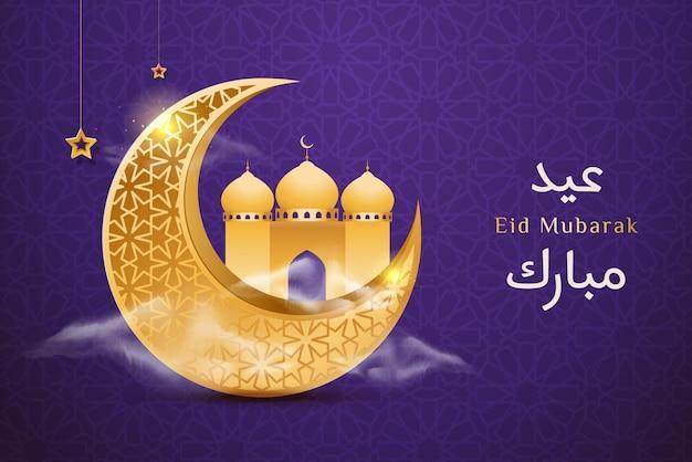 Eid mubarak wektor ilustracja