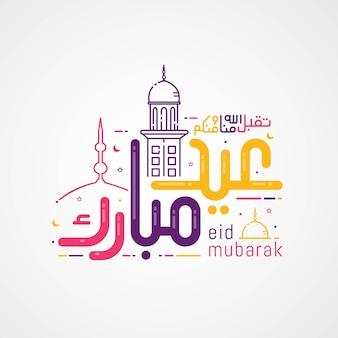 Eid mubarak z kaligrafii islamskiej kartkę z życzeniami
