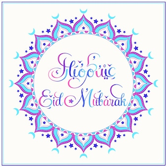 Eid mubarak z kolorową mandalą