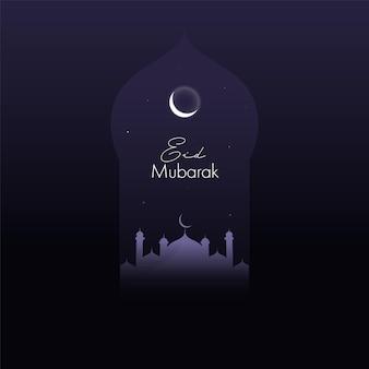 Eid mubarak z meczetem sylwetki i półksiężycem