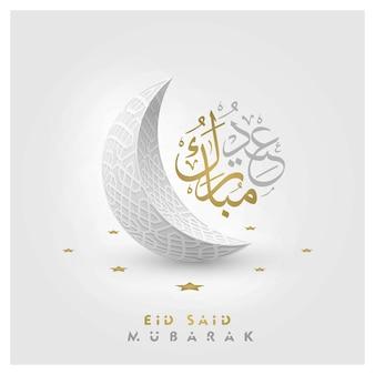 Eid Powiedział Mubarak Kartkę Z życzeniami Islamski Kwiatowy Wzór Z Arabską Kaligrafią Premium Wektorów