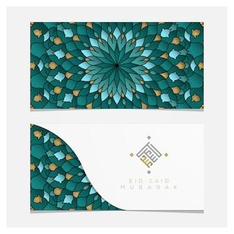 Eid powiedział mubarak kartkę z życzeniami islamski kwiatowy wzór z arabską kaligrafią