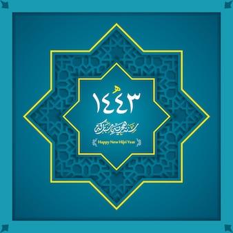 Ektor szczęśliwego nowego roku hijr dla społeczności muzułmańskiej luksusowy styl vintage z arabską kaligrafią