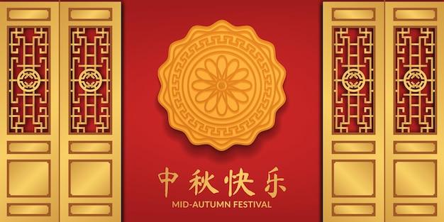 Elegancka fortuna szczęśliwa azjatycka brama drzwiowa z ciastem księżycowym 3d plakat festiwalu w połowie jesieni szablon karty z pozdrowieniami z czerwonym tłem