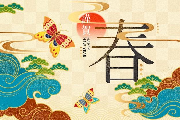 Elegancki nowy rok z elementami motyla i chmur, wiosenne słowo napisane chińskim znakiem