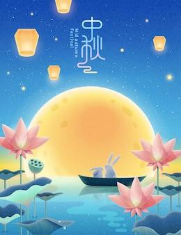 Estetyczny plakat ilustracyjny festiwalu mid-autumn z królikami cieszącymi się pełnią księżyca i latarniami nieba w stawie lotosu, nazwa wakacje napisana chińskimi słowami