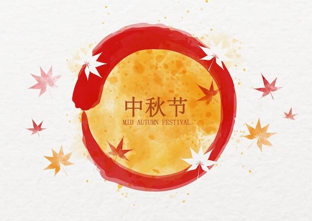 """Farba pędzlem w kolorze czerwonym z chińskim i nazwami liter zdarzeń na pomarańczowym tle akwareli, liści klonu i białej księgi. chiński napis oznacza """"święto środka jesieni"""" w języku angielskim"""