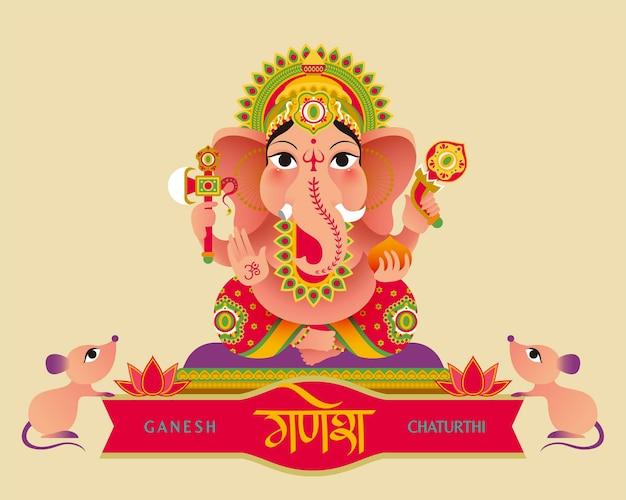 Festiwal ganeśćaturthi piękny hinduski bóg ganesha