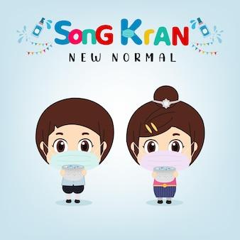 Festiwal songkran 2021 tajskie dzieci walczą z koncepcją wirusa ludzie noszą maskę podczas covid19 ilustracja wektorowa
