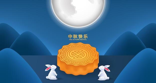 Festiwal w połowie jesieni. ekspozycja produktów na podium z ciastem księżycowym 3d, księżycem księżycowym i króliczkiem (tłumaczenie tekstu = festiwal w połowie jesieni)