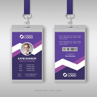 Fioletowy korporacyjny szablon karty identyfikacyjnej