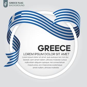 Flaga grecji wstążką wektor ilustracja na białym tle