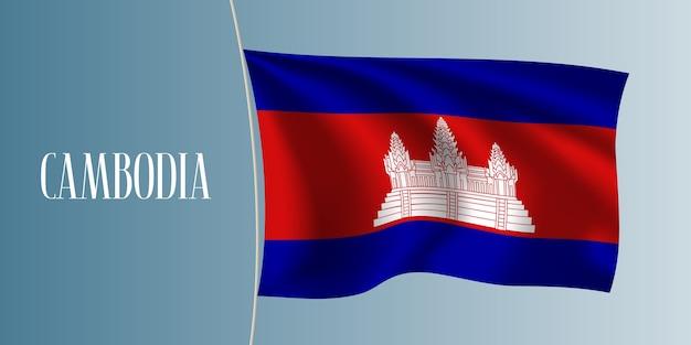 Flaga kambodży macha ilustracji wektorowych