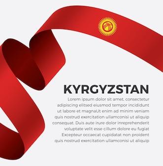 Flaga kirgistanu wstążka ilustracja wektorowa na białym tle premium wektorów