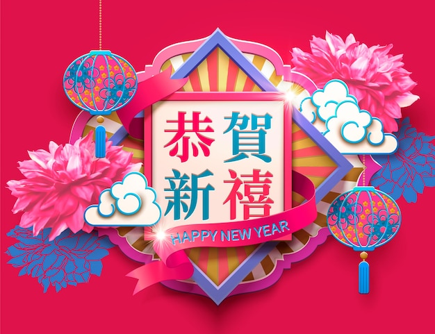 Fuksja nowy rok projekt z paskiem i piwonią, szczęśliwego nowego roku napisane chińskimi znakami