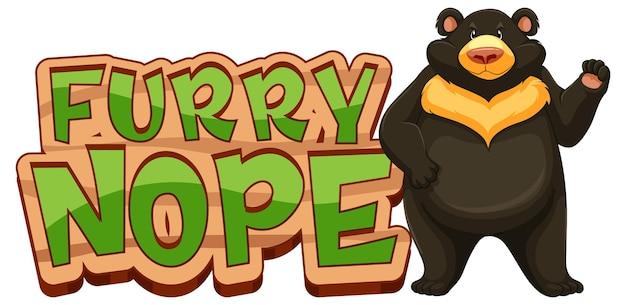 Furry nope banner czcionki z postacią z kreskówek czarnego niedźwiedzia na białym tle