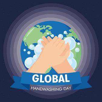 Globalna kampania dnia mycia rąk z projektowaniem ilustracji rąk i planety ziemi