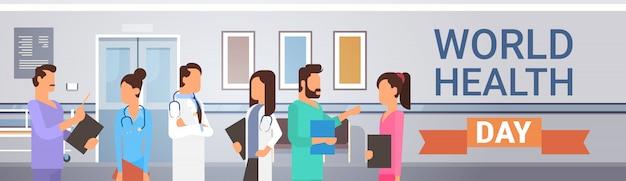 Grupa lekarze medialni zespół kliniki szpital światowy dzień zdrowia