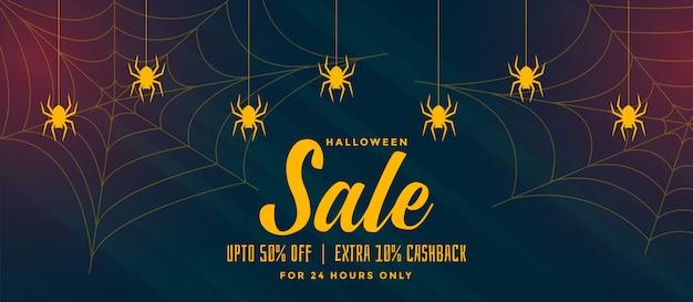 Halloweenowy sprzedaży tło z pająk siecią
