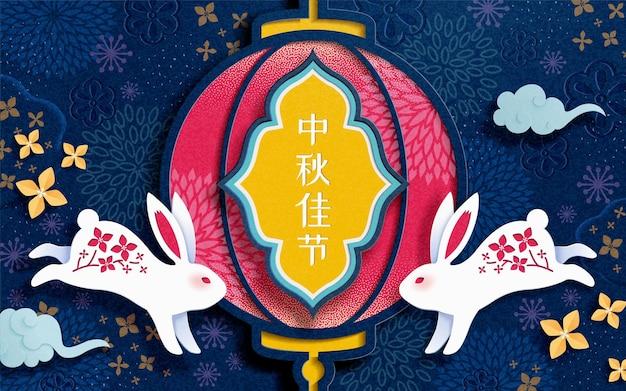 Happy mid autumn festival papierowy projekt z uroczym królikiem i latarnią, nazwa święta napisana po chińsku