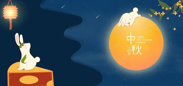 Happy mid autumn festival tłumaczenie na język chiński mid autumn festival