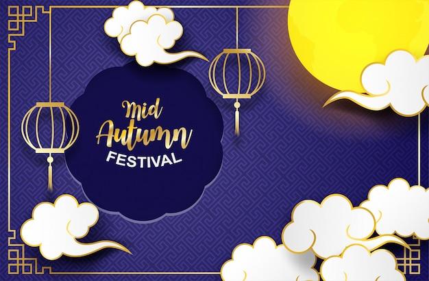 Happy moon cake festival, chiński mid autumn festival. projekt z księżycem, lampą i chmurą na niebieskim tle nocy. tło w stylu sztuki papieru.