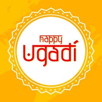 Happy ugadi odręczny napis. nowy rok kalendarza hinduskiego. nowoczesne wektor ręcznie rysowane kaligrafia do projektowania plakatu, banera, pocztówki, zaproszenia lub karty z pozdrowieniami.