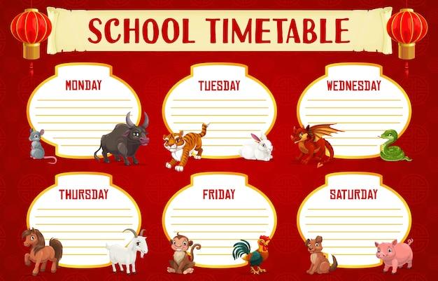 Harmonogram edukacji szkolnej lub szablon harmonogramu ze zwierzętami z chińskiego horoskopu. tygodniowy plan nauki lub planer z harmonogramem lekcji dla uczniów, zwierzętami zodiaku chińskiego nowego roku i czerwonymi latarniami