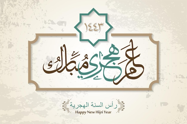 Hidżry rok 1443 arabski premium kaligrafia powitanie przetłumaczone szczęśliwego nowego roku islamskiego