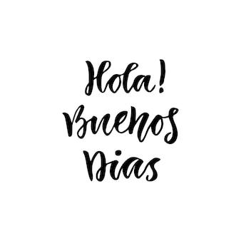 Hiszpański hola buenos dias po angielsku hello good day. inspirujący napis plakat lub baner. wektor strony napis