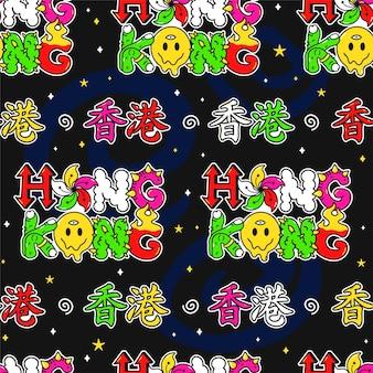 Hong kong miasta cytat slogan wzór. wektor kreskówka doodle charakter ilustracja naklejki logo. miasto hongkong, trippy nadruk kreskówki na plakat, koncepcja bezszwowego wzoru koszulki