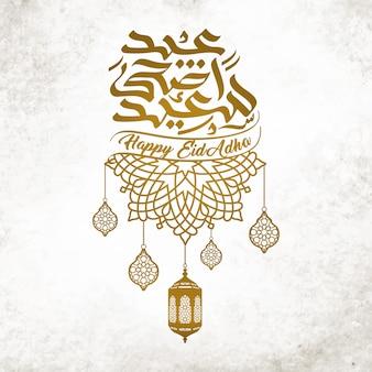Ikona powitania happy eid adha mubarak